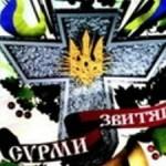 На Волыни состоится фестиваль «Сурми звитяги-2009»