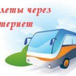 Покупать билет на автобус с gobus.online выгодно